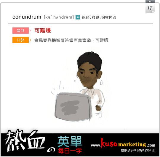 conundrum_0417