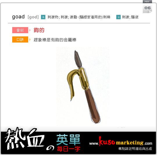 goad_0506