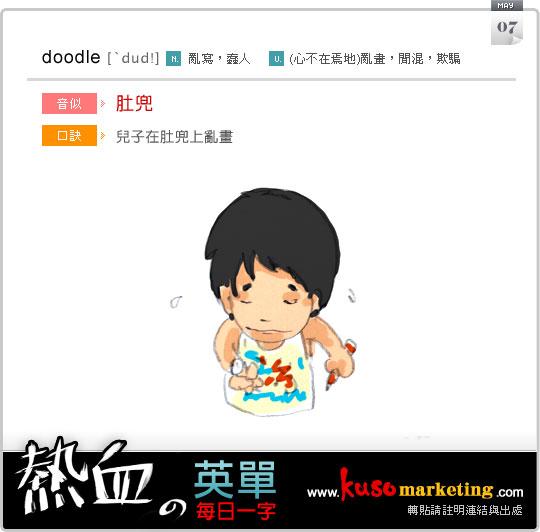 doodle_0507