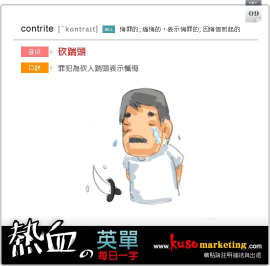 contrite_0509
