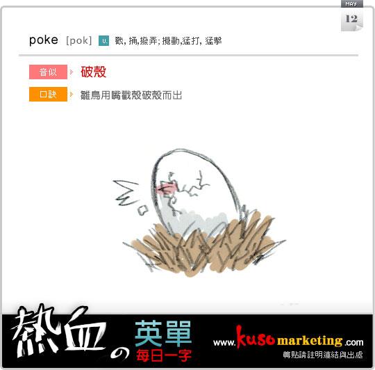 poke_0512
