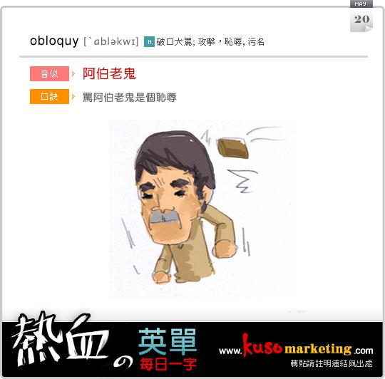 obloquy_0520