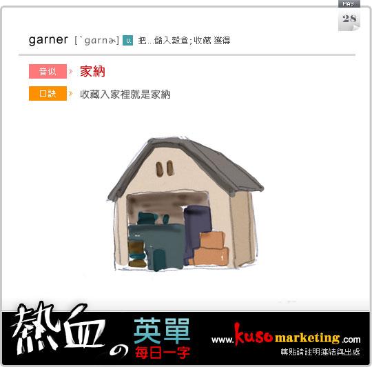 garner_0528