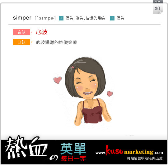simper_0531