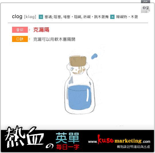 clog_0602