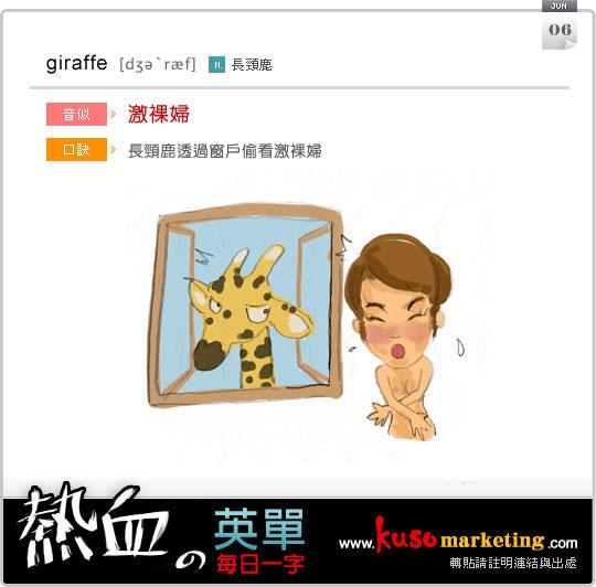 giraffe_0606