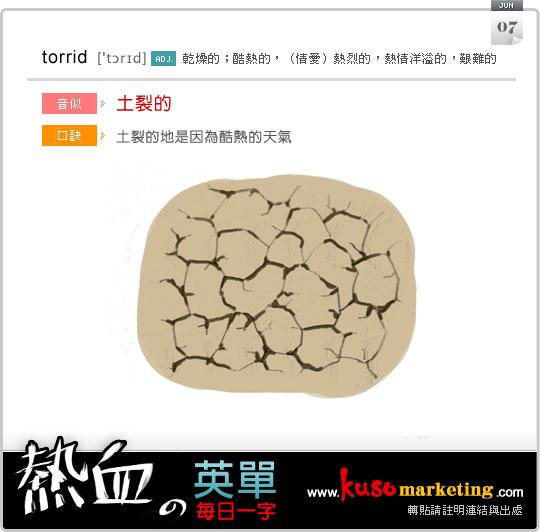 torrid_0607