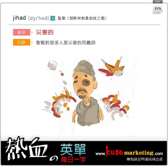 jihad_0608