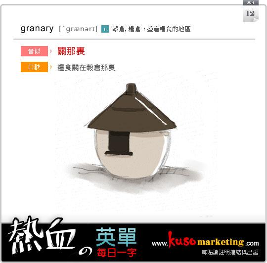 granary_0612