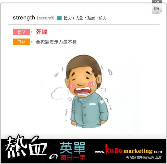 strength_0618
