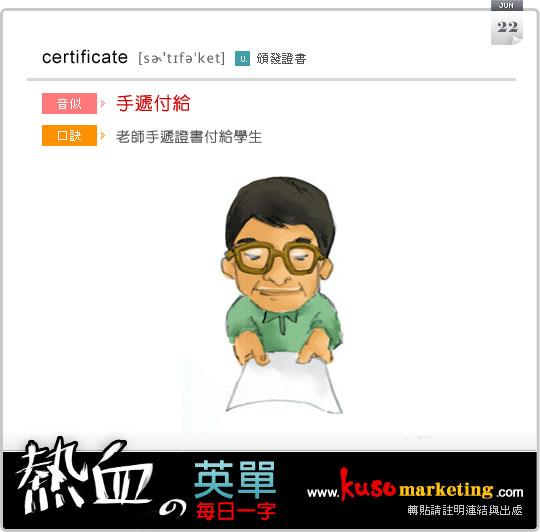 certificate_0622