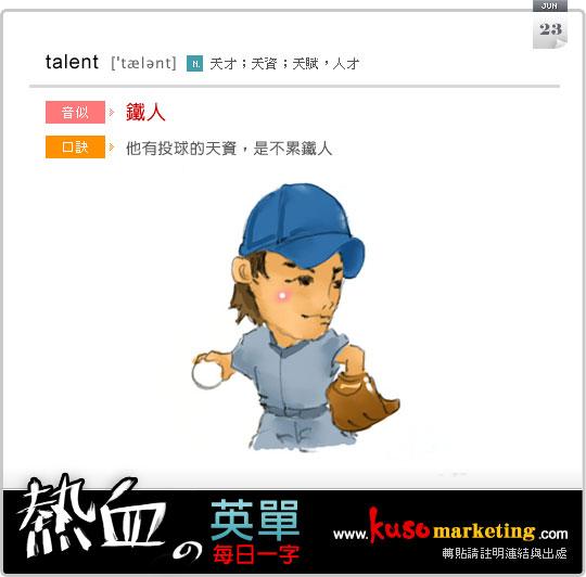 talent_0623