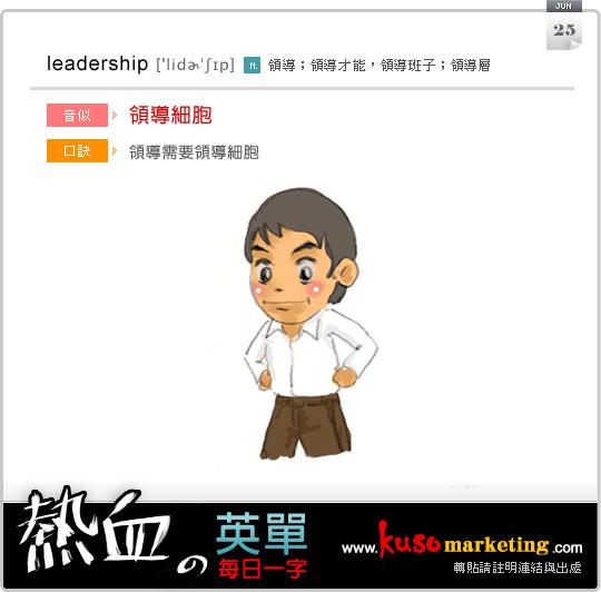 leadership_0625