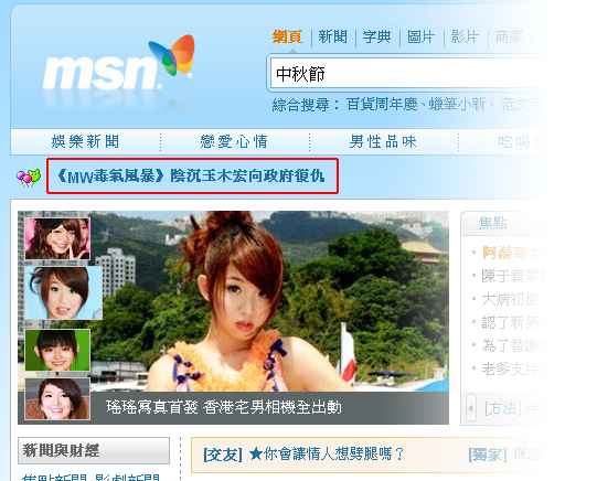 MSN 首頁