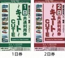 ticket_cute.jpg