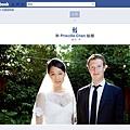 臉書創辦人祖克柏結婚