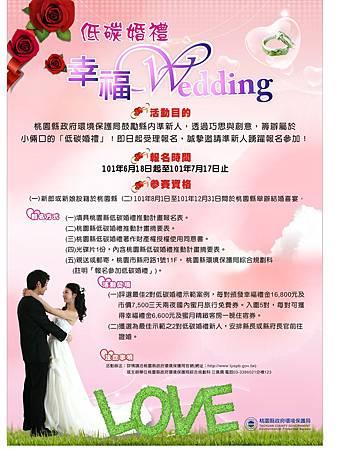 低碳婚禮 幸福Wedding徵選