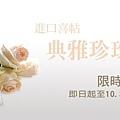 2012典雅珍珠喜帖68折banner