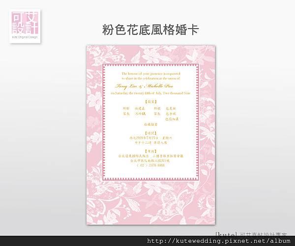 粉色花底風格婚卡