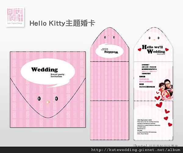 Hello Kitty 主題婚卡