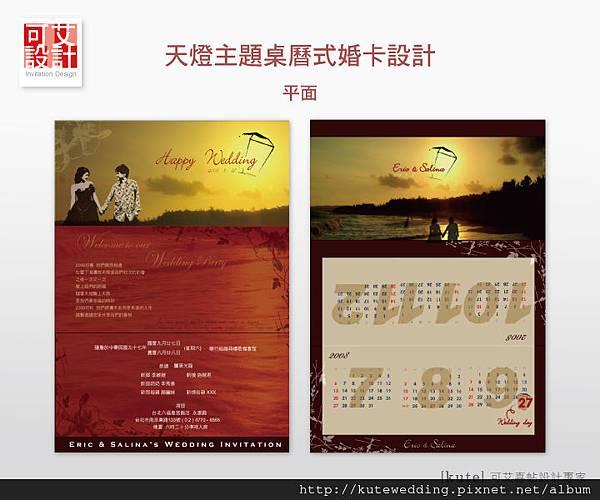 天燈主題桌曆式婚卡設計_平面