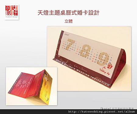 天燈主題桌曆式婚卡設計_立體