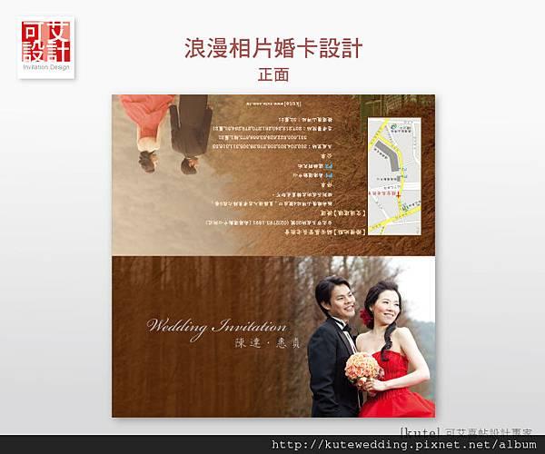 浪漫相片婚卡設計_正面