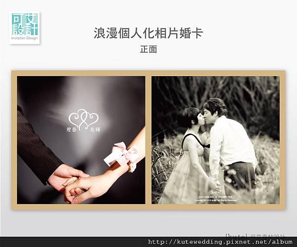 浪漫個人化相片婚卡_正面