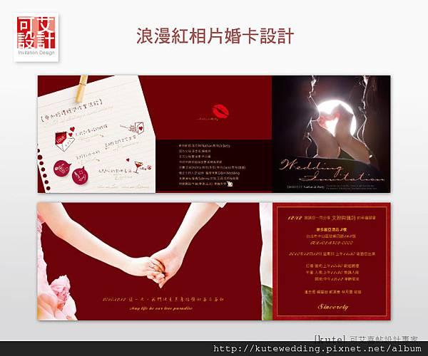 浪漫紅相片婚卡設計