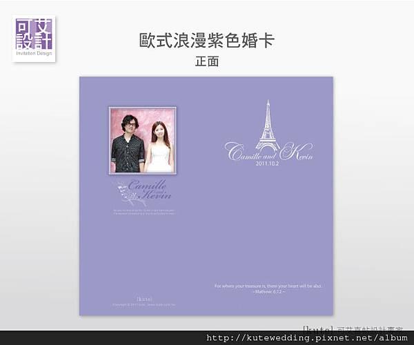 歐式浪漫紫色婚卡_正面