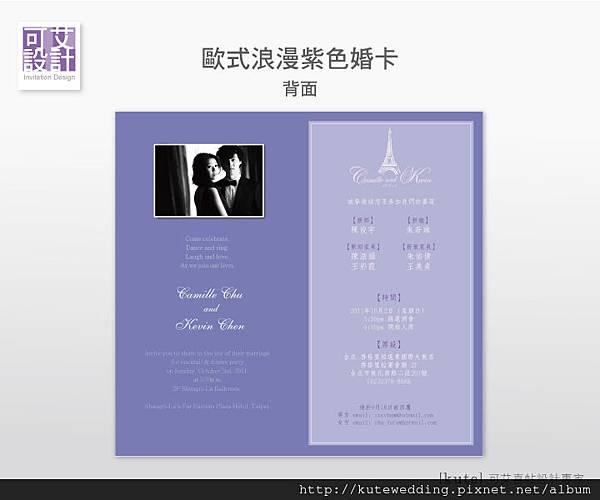 歐式浪漫紫色婚卡_背面