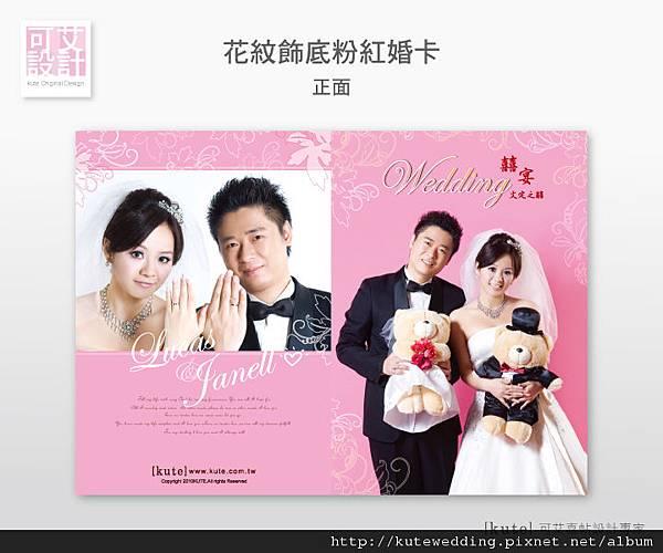 花紋飾底粉紅婚卡_正面