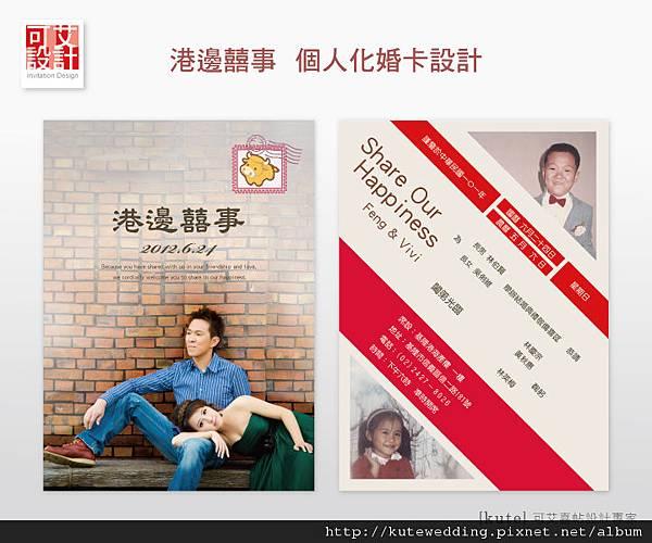 港邊囍事 個人化婚卡設計