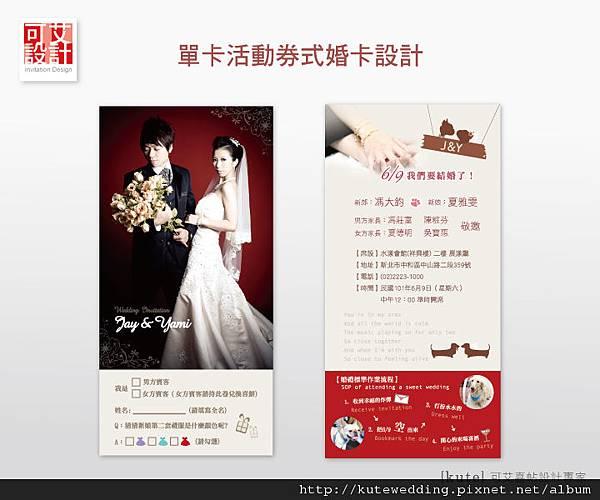 單卡活動券式 婚卡設計