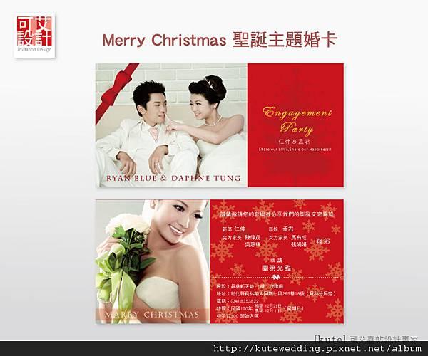 可艾客製化喜帖作品_Merry Christmas 聖誕主題婚卡