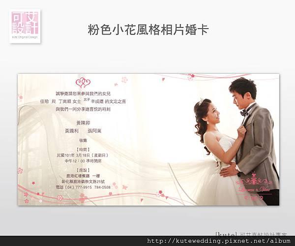 婚紗相片客製喜帖內頁