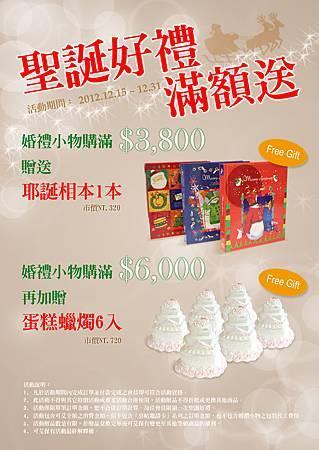 2012聖誕滿額送
