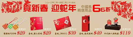 201302精選中國風商品-歡喜迎春六六折(確認版)