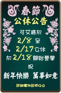 可艾2013春節公休公告
