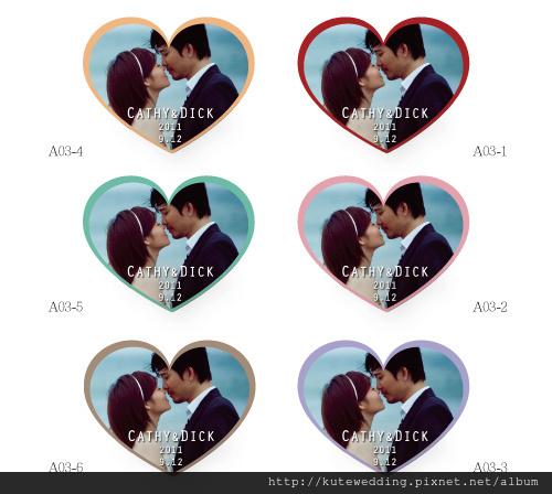 可艾婚禮貼紙印刷_心型