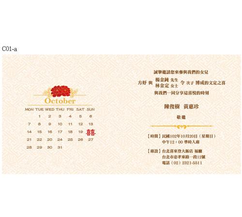 喜帖內文 中式公版C01-a