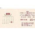 喜帖內文 中式公版C02-a