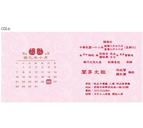 喜帖內文 中式公版C02-b