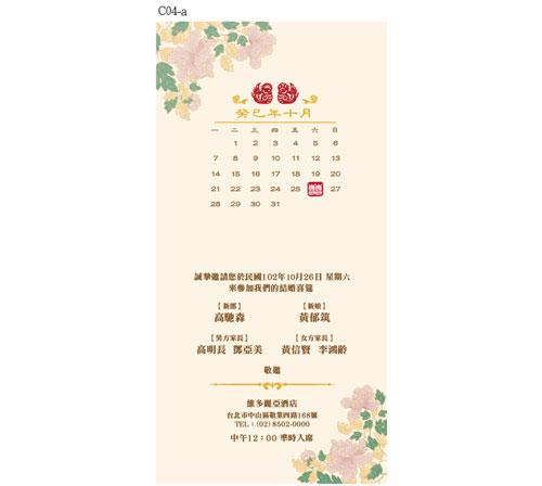 喜帖內文 中式公版C04-a
