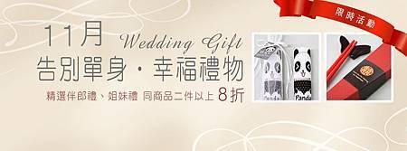 可艾婚禮小物 11月活動