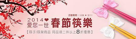 2014春節筷樂活動