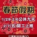 2014春節假期公告