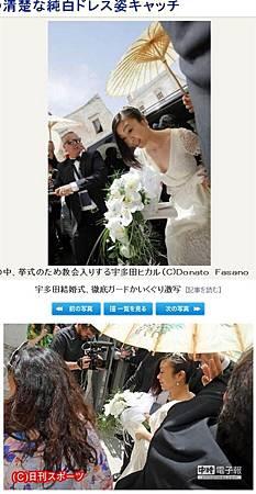 宇多田光義大利結婚
