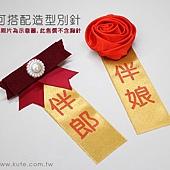 可艾婚禮 婚禮胸花名條