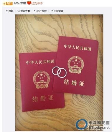 吳奇隆 劉詩詩 結婚證